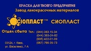 Эмаль КО168 КО+168© эмаль КО-168≠ эмаль КО811(3) цена c. грунтовки ХС