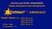 Эмаль КО868 КО+868© эмаль КО-868≠ эмаль КОшифер(3) цена  c.термостойк