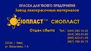 ЭМАЛЬ ПФ-218 ХС-ПФ-218+ ТУ 2312-016-20504464-2000+ ПФ-218 ХС КРАСКА ПФ