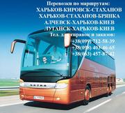 Автобусы Луганск-Алчевск (через Россию)