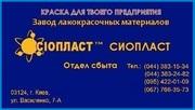 Эмаль ХВ-1100 эмаль ХВ-1100+МС-17 эмаль ХВ-1100 эмаль ХВ-1100+ й/ЭМАЛЬ