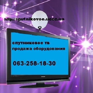 Продажа доставка комплектов спутникового оборудования