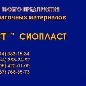 868 эмаль КО-868/эмаль КО-КО 868-868 эмаль(868)_ Краска Текнолак 50  Н