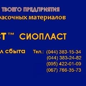 ГОСТ 23599-79 ЭП-255 ЭМАЛЬ ЭП-255 ТУ ЭМАЛЬ ЭП-255 грунтовка УРФ-0111