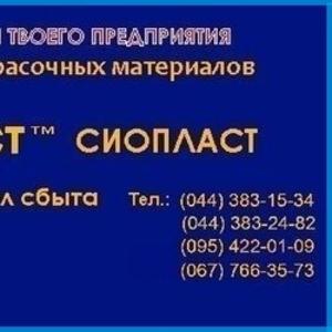ЭМАЛЬ КО-814 ЭМАЛЯМИ КО-814 И КО-5102 ЭМАЛЬ КО-814# Эмаль ЭП-1267 В сл