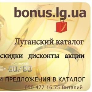 Все акции,  распродажи,  скидки и дисконты Луганска в одном месте