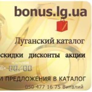 Луганский каталог Распродаж