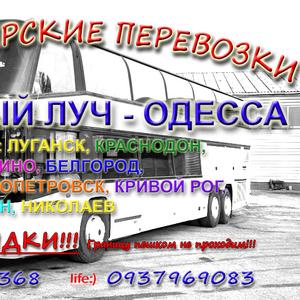 Пассажирские перевозки ЛУГАНСК-ОДЕССА-ЛУГАНСК
