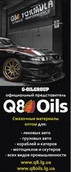 Авто масла Q8OILS (оптовая продажа) Луганск